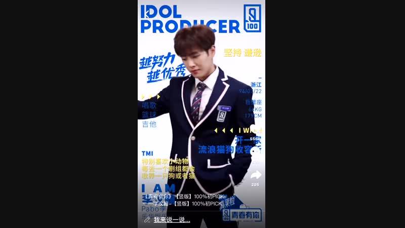 Ли Вэньхань во 2м сезоне Idol Producer