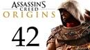 Assassin's Creed Истоки Пасть крокодила 42 сюжет PC