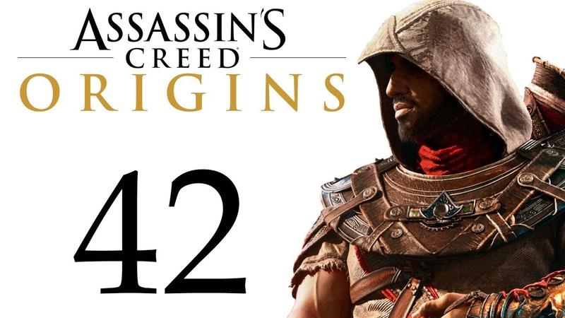 Assassins Creed Истоки - Пасть крокодила [42] сюжет | PC