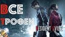 Как получить платину в Resident Evil 2: Remake. Полный гайд, все трофеи. PS4