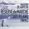 RESERVE DE MARCHE – Презентация альбома