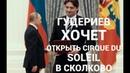 Запашный пожаловался Путину на Гуцериева