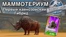 Jurassic world the game Обзор на нового кайнозойского гибрида Новый гибрид МАММОТЕРИУМ