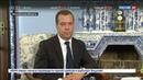 Новости на Россия 24 • Патрик Пуянне: Total будет инвестировать в ямальский проект
