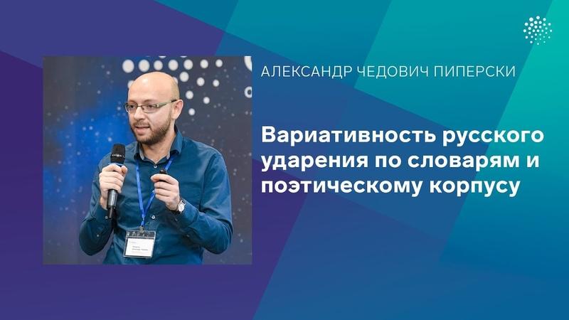 Пиперски А.Ч. Вариативность русского ударения по словарям и поэтическому корпусу