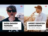Гагарин (Сансара) и Оренштейн (Amor Entrave) - Боуи (LIVE)