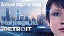 Detroit Become Human | Монтаж | PS4