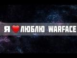 #игра #варфейс #warface #новости #синдикат #syndicate #admin WARFACE - браво.