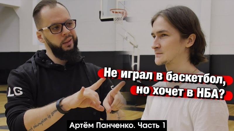 Не играл в баскетбол, но стал ТОП1 блогером баскетбольной ветки | Артём Панченко. Часть 1