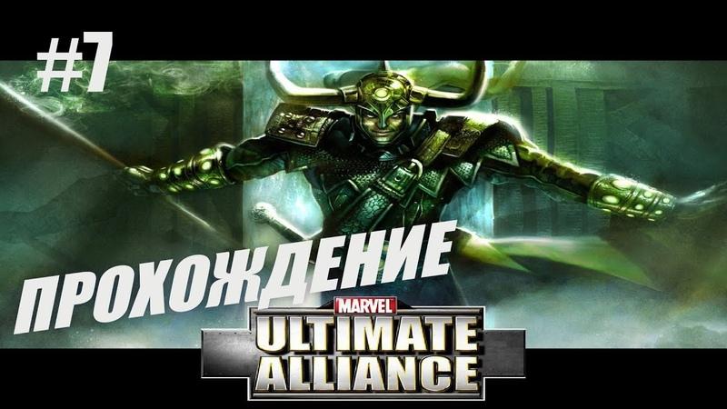 Marvel Ultimate Alliance Прохождение 7