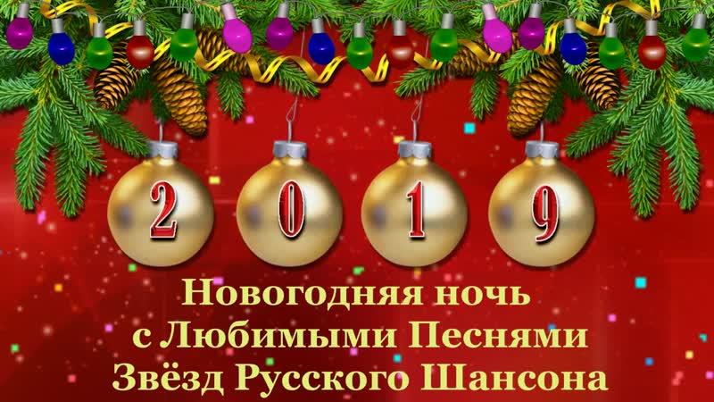 СУПЕР СБОРНИК РУССКОГО ШАНСОНА НОВОГОДНИЙ 2019
