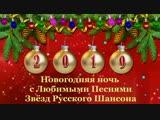 СУПЕР СБОРНИК РУССКОГО ШАНСОНА НОВОГОДНИЙ 2019!!!