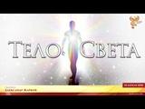 Тело света. Александр Жарков. Часть 2