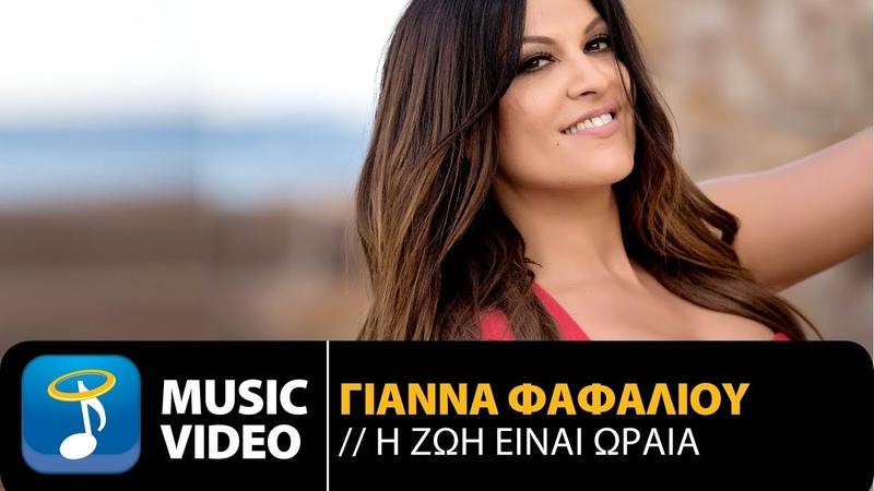 Γιάννα Φαφαλιού - Η Ζωή Είναι Ωραία | Gianna Fafaliou - I Zoi Einai Orea (Official Music VIdeo HD)