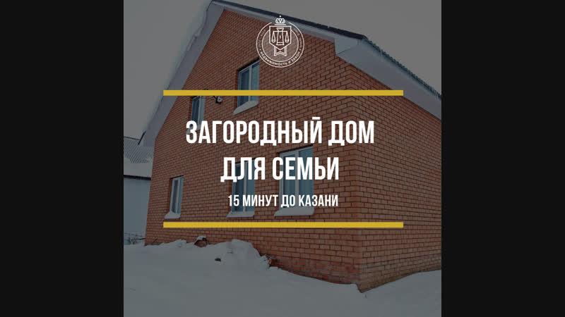 Загородный дом для семьи. Недвижимость и Закон.