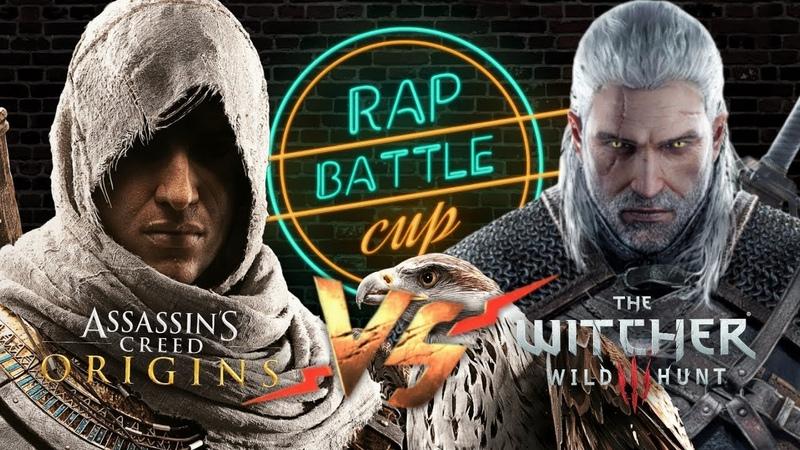 Rap Battle Cup - Ведьмак 3 Дикая Охота vs. Assassins Creed Origins