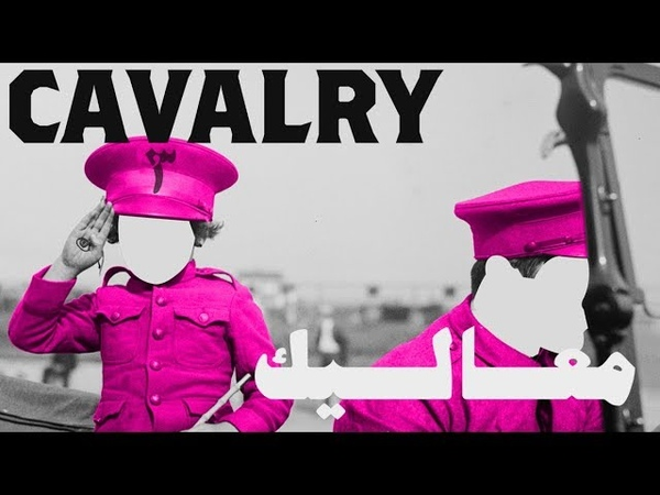 Mashrou Leila - Cavalry (NEW SINGLE) | مشروع ليلى - معاليك