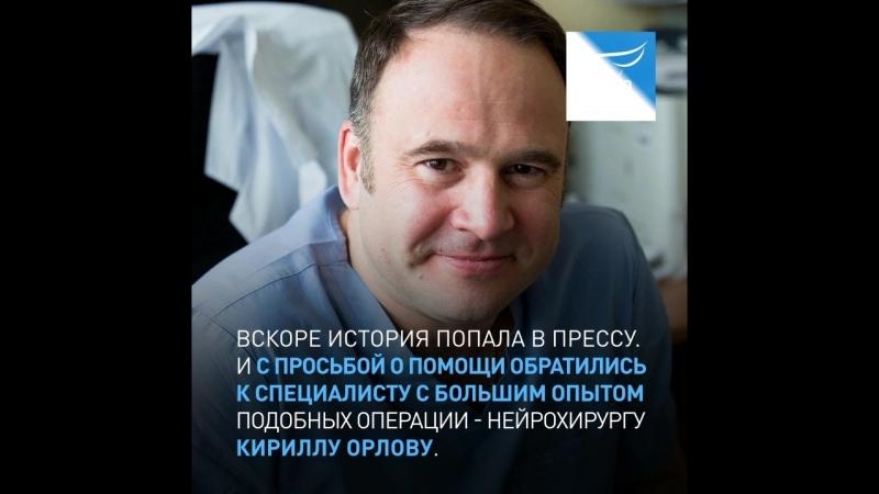 Нейрохирург Кирилл Орлов бесплатно прооперировал женщину, сын которой расклеивал объявления, чтобы спасти мать.