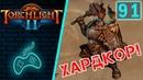 Torchlight 2 - Прохождение. Часть 91 Реальный хардкор без читов, голды и консоли!