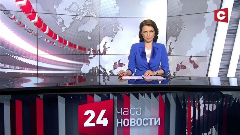 Новости 24 часа за 13 30 12 07 2019
