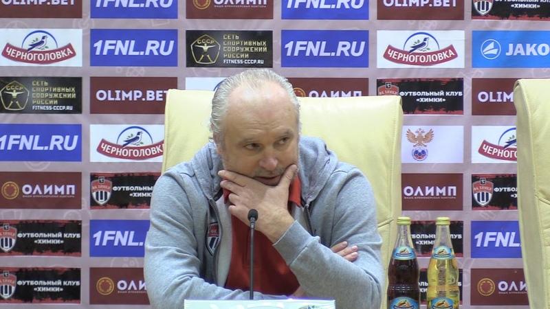 Химки - Сочи 0-0. Пресс-конференция Шалимова
