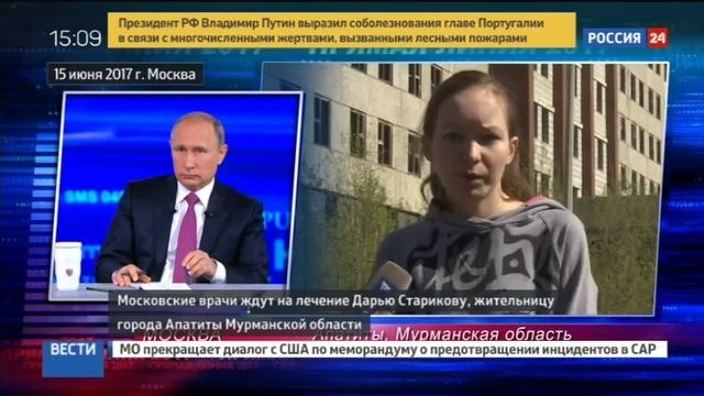 Новости на Россия 24 • Пожаловавшаяся Путину девушка с онкологией летит на лечение в Москву