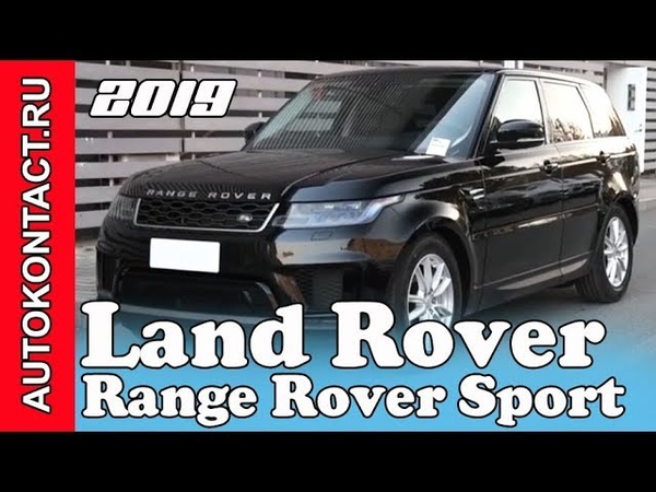 Новый Рендж Ровер 2019 Land Rover Range Rover Sport V6 RangeRover RangeRoverSport LandRover