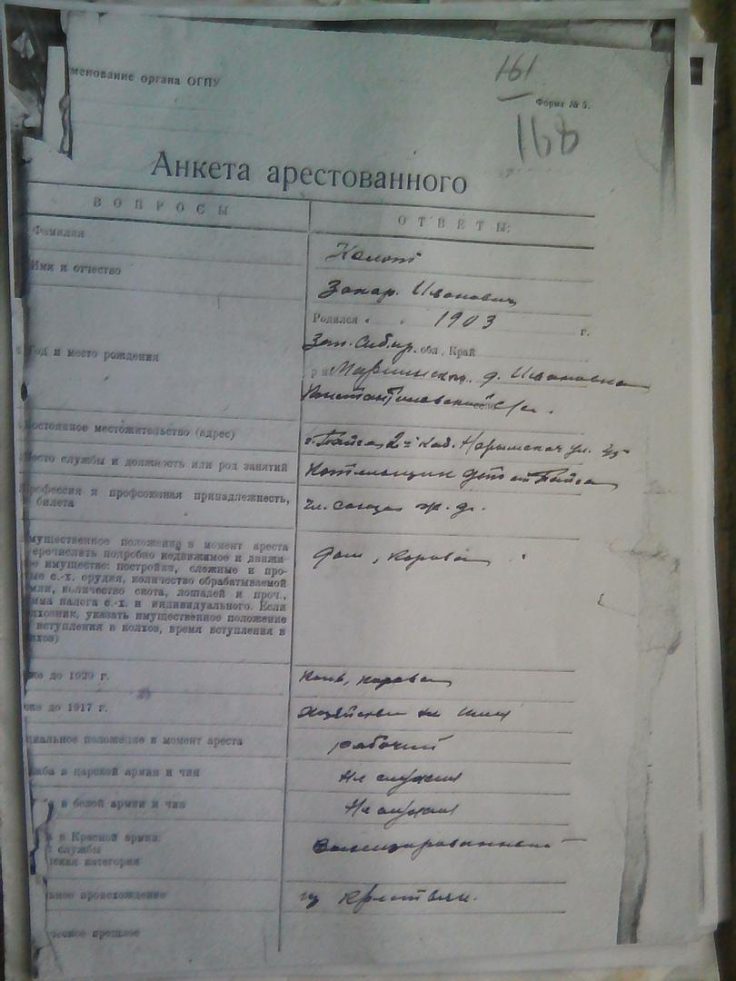 Анкета арестованного (1 стр.)