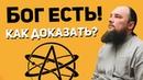 Как доказать, что Бог существует? Священник Максим Каскун