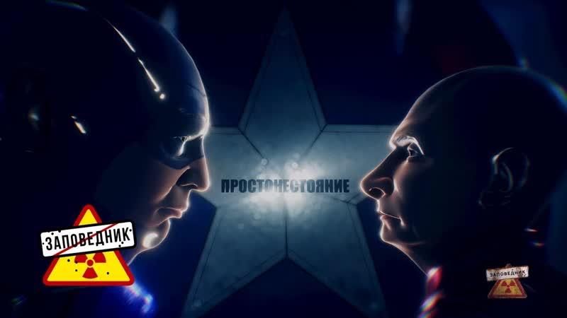 Капитан Америка Трамп против Железного Человека Путина - выпуск 31, сюжет 2