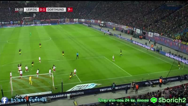 ไฮไลท์ฟุตบอล ไลป์ซิก -vs- ดอร์ทมุนด์