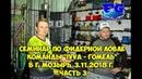 Семинар по фидерной ловле команды IVVA - Гомель в г. Мозырь, 3.11.2018 г. Часть 3