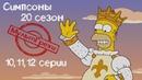 МультГрехи Симпсоны 10 11 12 серии 20 сезон