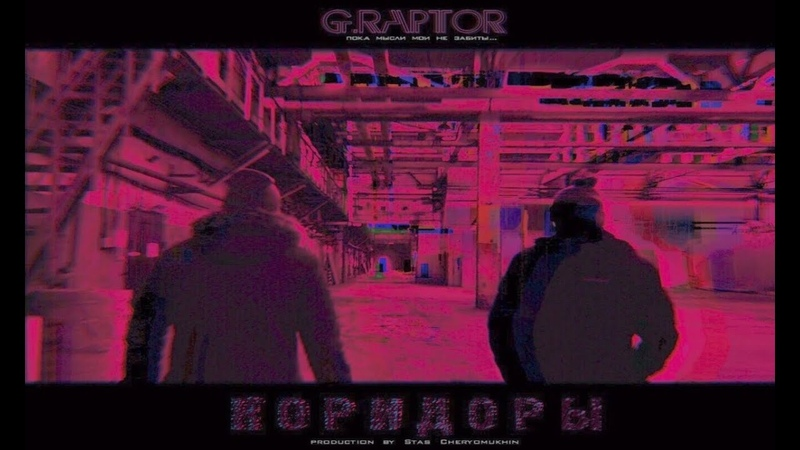 G.R. - Коридоры (stas cheremukhin production)