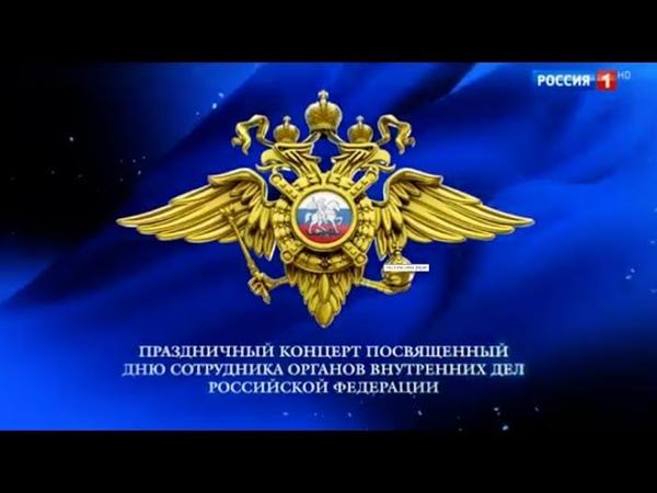 Концерт, посвященный Дню сотрудника органов внутренних дел Российской Федерации
