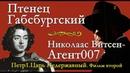 Петр1 Птенец ГАБСБУРГСКИЙ Николаас Витсен АГЕНТ 007