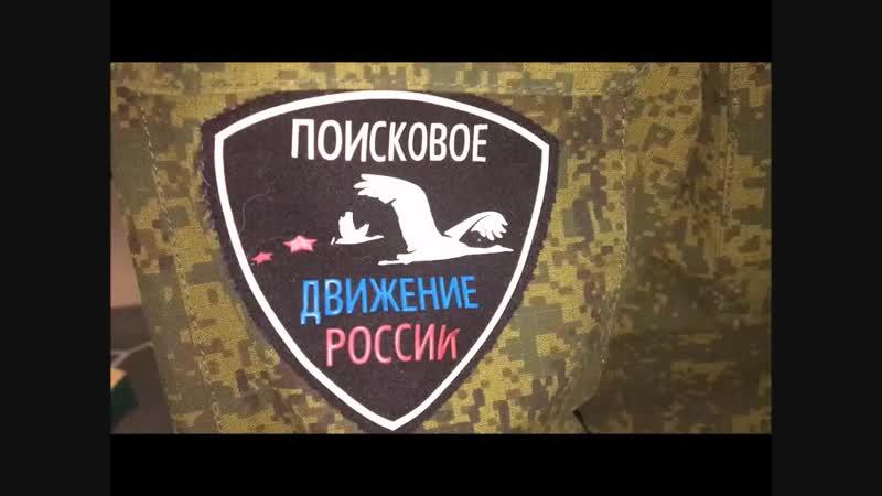 Военно-патриотический поисковый отряд Витязь.