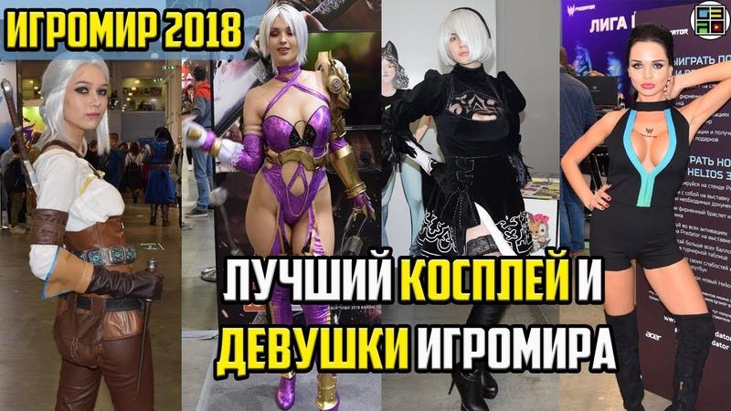 Лучший косплей и Девушки на выставке Игромир 2018