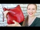 Красная сумка из кожи