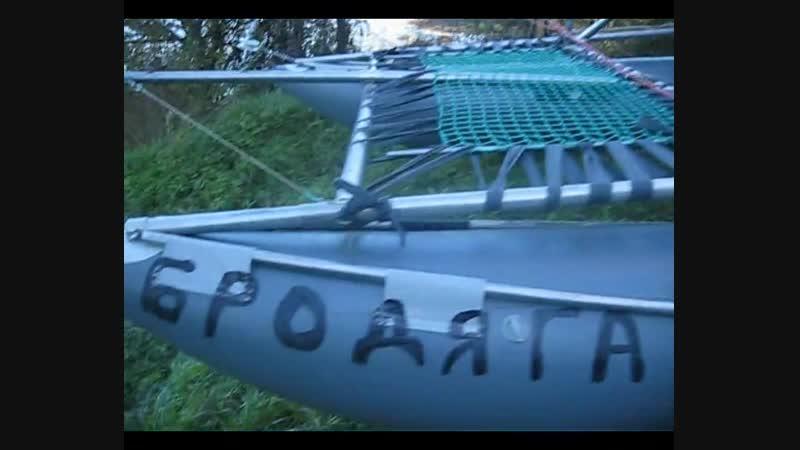 Испытание надувного разборного моторно-парусного катамарана собственной постройки «Бродяга»
