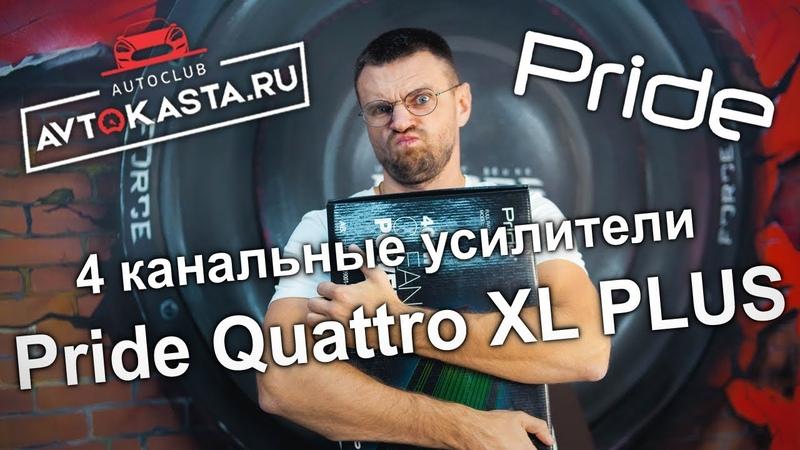 Обзор 4х канальных усилителей Pride Quattro XL PLUS