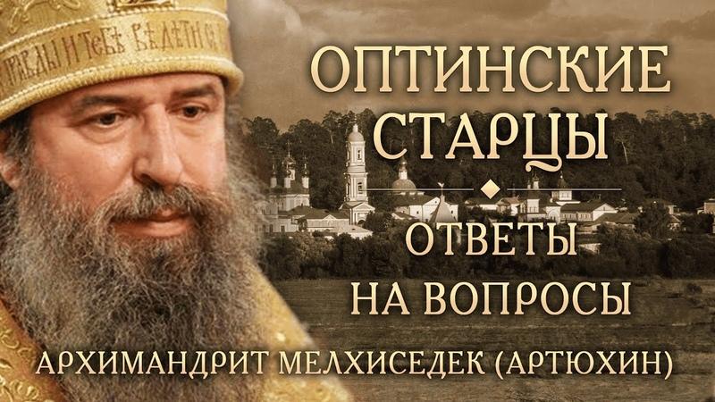 Опыт духовной жизни Оптинских старцев. Ответы на вопросы. Архимандрит Мелхиседек (Артюхин)