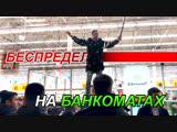 Поздравил С Новым Годом / Стрельба в торговом центре / Тюмень ТРЦ