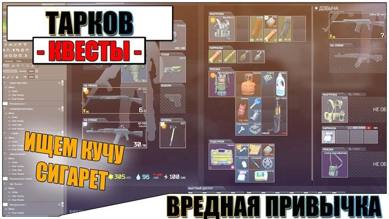 ВРЕДНАЯ ПРИВЫЧКА ТАРКОВ - Прохождение квеста Механика 12