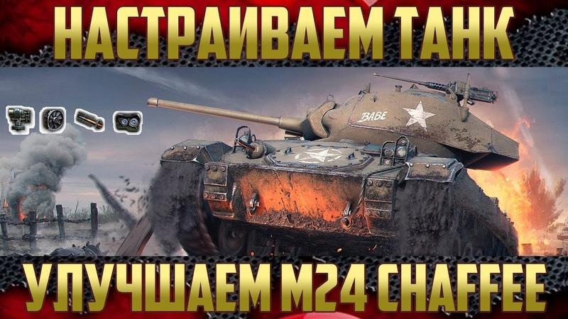 M24 Chaffee - Улучшение танка после первого боя [wot-vod.ru]