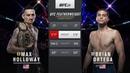 UFC 231 Макс Холловэй Vs Брайан Ортега