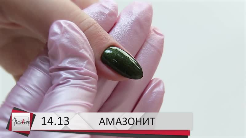 ТМ Nailiss №14 13 Амазонит