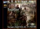 S.T.A.L.K.E.R. 1.Бумеранг. Цикл Минор и К. Сергей Палий.