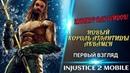 Injustice 2 Mobile Король Атлантиды Аквамен против Холода 6 рейд Первый Взгляд New Aquaman
