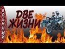 Фильмы о разведчиках ДВЕ ЖИЗНИ новинки военные фильмы 2017 сериалы
